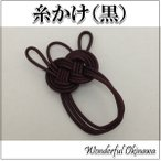 三線用 糸かけ(黒)