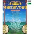 三線楽譜 CDで覚える 沖縄三線ソロ曲集(メール便可商品)