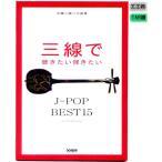 三線楽譜 三線で聴きたい弾きたいJ-POP BEST15(メー