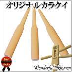 カンカラ三線用カラクイ  (糸巻)3本セット