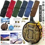 三線セット 沖縄三線初心者Aセット(人工皮+ソフトケース)
