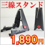 ABS樹脂製 折りたたみ三線スタンド(三線・サンレレ両用)