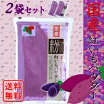紅芋パウダー国産 製菓材料 100g 2袋セット