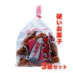 硬いお菓子 いちゃがりがり カタイ (大) 150g×3袋