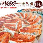 ショッピング沖縄 沖縄餃子 選べる沖縄餃子12パックセット 144個入り【送料無料】