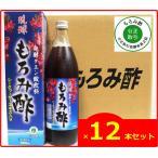 お試し4本セット 沖縄 琉球もろみ酢 黒糖味 シークヮーサー味 各二本ずつの合計4本セット アミノ酸 クエン酸 疲れた体に