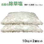 お墓の除草塩10kg大袋サイズ混合×2袋合計20kg【粒M〜3Lサイズ(10〜35mm)