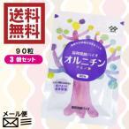 協和発酵バイオ オルニチン 90粒 3袋セット メール便(ポスト投函)送料無料