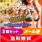 コンブチャGOLD 〜Cleanse Tea〜 100g お得な3個セット