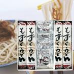 沖縄県伊平屋島産モズク使用 もずくうどんセット つゆ付き