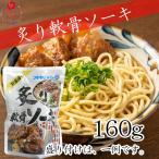 其它 - 炙り軟骨ソーキ 160g