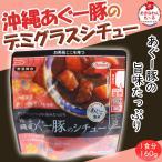 沖縄あぐー豚のシチュー 160g ☆