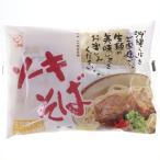 ソーキそば 生麺 袋入 2食