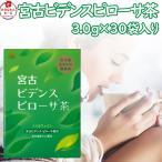 宮古ビデンスピローサ茶(咸豊茶) 30包