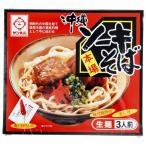 ソーキそば 生麺 箱入 3食