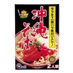 沖縄そば 乾麺 三枚肉付 箱入 2食