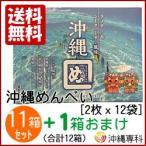 沖縄めんべい(ラフテー&シークヮーサー風味)(2枚x12袋)x11箱セット+1箱おまけ
