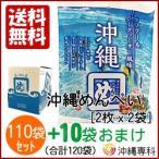 沖縄めんべい(ラフテー&シークヮーサー風味)・バラ(2枚x2袋)x110袋+10袋おまけ