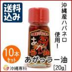 あがっラー油20gx10本セット/渡具知(激辛香辛料)