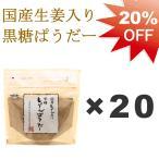 【20%OFF】 国産しょうが入り黒糖しょうがぱうだー(180g) 20袋まとめ買いがおトク!
