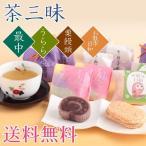 送料無料♪お茶と和菓子の詰合せ 茶三昧