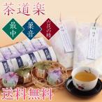 お茶と和菓子の詰合せ 茶道楽