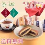 ショッピングお中元 お中元  風呂敷包み お茶と和菓子の詰合せ 茶畑