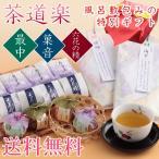ショッピングお中元 お中元  風呂敷包み お茶と和菓子の詰合せ 茶道楽