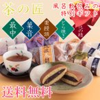 ショッピングお中元 お中元  風呂敷包み お茶と和菓子の詰合せ 茶の匠