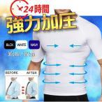 加圧シャツ 加圧Tシャツ メンズ 半袖 着圧インナー ダイエット Tシャツ 姿勢矯正 猫背矯正 コンプレッションウエア