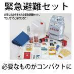 非常持ち出し袋 緊急避難セット 応急医薬品 カンパン ラジオ 軍手 懐中電灯など一式