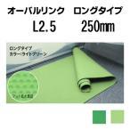 お風呂 滑り止めマット 転倒防止 高品質 オーバルリンク L2.5サイズ