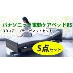 介護ベッド 電動 パナソニック ケアベッドRSタイプ5点セット 3Dコア ブラーゼマット等 お客様組立品