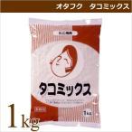 たこ焼き粉 ミックス粉 オタフクソース オタフク タコミックス 1kg 業務用食材 タコ焼き 仕入れ