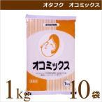 広島風お好み焼き粉 ミックス粉 オタフクソース オタフク オコミックス 1kg×10袋 業務用...