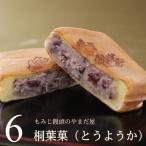 広島 名物 お土産  桐葉菓 とうようか 6個詰め合わせ もみじ饅頭のやまだ屋 ギフト プレゼント 修学旅行 みやげ