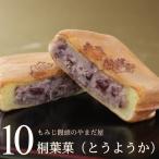 広島 名物 お土産  桐葉菓 とうようか 10個詰め合わせ もみじ饅頭のやまだ屋 ギフト プレゼント 修学旅行 みやげ