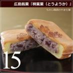 広島 お土産 桐葉菓 とうようか 15個詰め合わせ もみじ饅頭のやまだ屋 修学旅行 みやげ