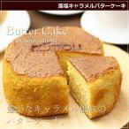 バターケーキ 藻塩キャラメルバターケーキ 11cm ボストン 広島 スイーツ ギフト