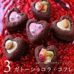 バレンタイン チョコレート ギフト ハートのガトーショコラ 3個入り ジョリーフィス 広島 人気 おしゃれ 義理チョコ 手提げ袋付き(VD)