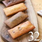 オーガニック パウンドケーキ BOX 32個入りスイーツ ケーキ 焼き菓子 ギフト プレゼント 内祝い お返し 誕生日 母の日 グリーンパウンズ