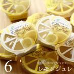 広島レモンジュレ 6個入り 広島れもん舎 ゼリー フルーツゼリー スイーツ ギフト ギフト 御歳暮 お歳暮