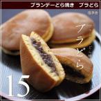 ブランデーどら焼き ブラどら 15個入り 風季舎 広島 ブランデーケーキ スイーツ スイーツ ギフト