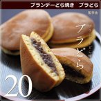ブランデーどら焼き ブラどら 20個入り 風季舎 広島 ブランデーケーキ スイーツ スイーツ ギフト
