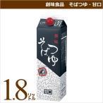 創味食品 そばつゆ・甘口 1.8リットルパック 業務用食材 仕入れ