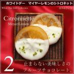 ホワイトデー お返しスイーツ フルーツチョコ マイヤーレモンのシトロネット 2枚入り カトルフィユ 広島 お菓子 ギフト お返し