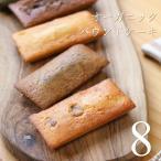 オーガニック パウンドケーキ BOX 8個入り スイーツ ケーキ 焼き菓子 ギフト プレゼント 内祝い お返し 誕生日 母の日 グリーンパウンズ