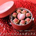 バレンタイン チョコ 2018 スイートジュエルボックス(手提げ袋付き) ジョリーフィス 広島 人気 チョコレート 手作り おしゃれ 義理チョコ