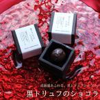 ホワイトデー ギフト 黒トリュフのショコラ 1個 カトルフィユ 広島 人気 チョコレート お返し 手提げ袋付き WD