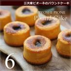 三次ピオーネのパウンドケーキ 6個入り 広島 名物 お土産 スイーツ ケーキ 焼き菓子 ギフト プレゼント 内祝い お返し 誕生日 父の日 産直 風季舎